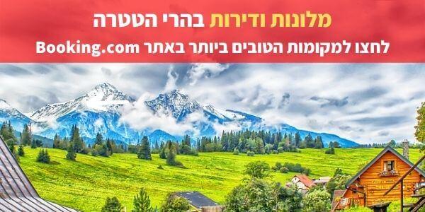 מלונות בהרי הטטרה