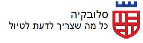 סלובקיה - האתר הרשמי בעברית